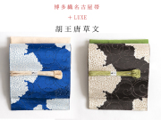 【+LUXE】博多織名古屋帯 ー胡王唐草文(2色 / お仕立て代無料)