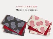 【リバーシブル名古屋帯】カットジャガード- Maison de supreme(2色)11月下旬お届け
