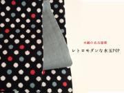 【先行ご予約割】待望の再入荷!レトロモダンな水玉POP 名古屋帯colors