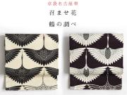 再入荷!【召ませ花】京袋名古屋帯ー鶴の調べ(2色)
