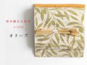 【+LUXE】博多織名古屋帯 ーオリーブ(お仕立て代無料)