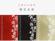 【名古屋帯】オリジナル正絹博多織名古屋帯-聖なる夜(3色・即納)