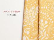 【グラフィック帯揚げ】洗える&ジャスト幅ですっきり!― 小春日和(ポリエステル100%)