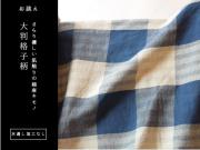 【お誂え】5-9月対応*真夏もOK!さらり優しい肌触りの木綿キモノ-大判格子柄(全3色・お仕立て代無料)