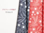 【グラフィック帯揚げ】洗える&ジャスト幅ですっきり!― ウネルマunelma(ポリエステル100%)2色