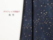 【グラフィック帯揚げ】洗える&ジャスト幅ですっきり!― 夜空(ポリエステル100%)
