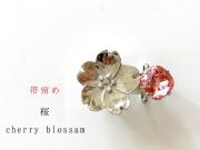 【帯留め】桜-cherry blossom(スワロフスキー使用)