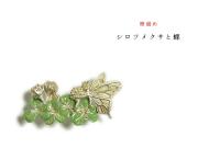 【帯留め】シロツメクサとモンシロチョウ(送料350円)