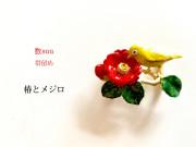 【数suu】椿とメジロ帯留め