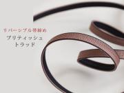 【リバーシブル帯締め】お洒落でココロ踊る配色-マカロン*ブリティッシュトラッド(幅1cm=3分)