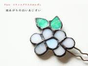 【Plait】ステンドグラスのかんざし-雨あがりの白いあじさい(送料150円・受注製作品)