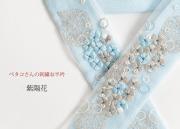 ご予約品【富士商会】ペタコさんの刺繍お半衿-紫陽花