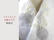 【富士商会】ペタコさんの刺繍お半衿-紫陽花