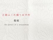 【大人気】正絹ふくれ織りお半襟-菊紋(送料150円)