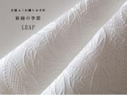 【正絹ふくれ織りお半襟】新緑の季節-LEAF(正絹100%)