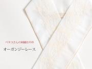 【富士商会】ペタコさんの刺繍お半衿-オーガンジーレース