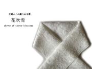 【正絹ふくれ織りお半襟】-花吹雪(送料150円)