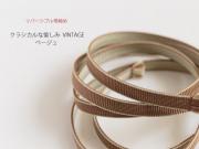 【リバーシブル帯締め】クラシカルな愉しみ-VINTAGE-ベージュ(幅1cm=3分)