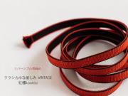 【リバーシブル帯締め】クラシカルな愉しみ-VINTAGE-紅樓kourou(幅1cm=3分)