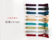 <一部ご予約品>【限定販売】正絹帯締め-冠組yurugi(9色)