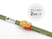 【夏の特選 2点SET】帯留め&帯締めセットー蓮と金魚 赤