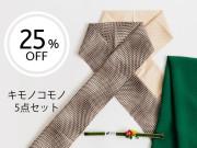 【25%OFF】深い緑のコーデ キモノコモノ5点セット