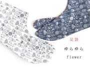 【足袋】ゆらゆらflower(2色・4枚こはぜ)