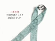 数量限定【三連仮紐】簡単帯結びができる、便利コモノ。帯揚げ代わりにも!ーamelie POP