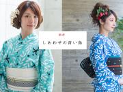 【オリジナル浴衣】しあわせの青い鳥(2色・送料無料)