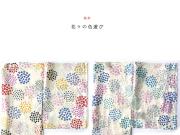 【浴衣】花々の色遊び(2色・フリーサイズ・綿100%)