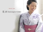 【浴衣】花衣hanagoromo(紫苑・送料無料)