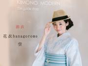【浴衣】花衣hanagoromo(空・送料無料)