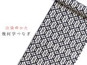 【浴衣】unisex-MODE 浜松注染ゆかたー幾何学つなぎ