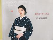 【2019年新作】綿絽夏キモノ浴衣-港屋絵草紙(綿100%)反物