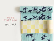 【2019年新作】召ませ花-いろどりひとえ-空のツバメ(近江縮みx京友禅)