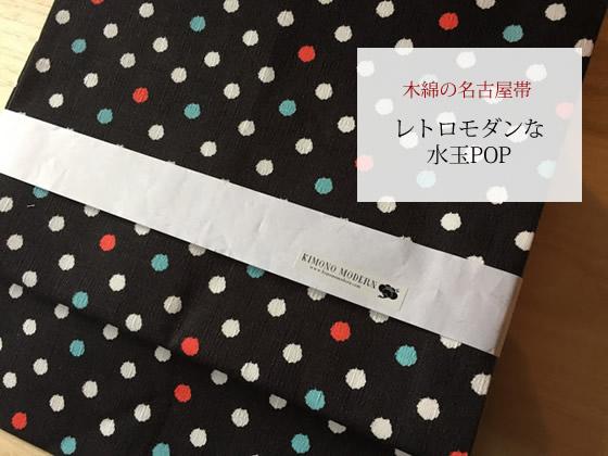 【名古屋帯】-待望の再入荷!レトロモダンな水玉POP 名古屋帯colors(2月下旬お届け)