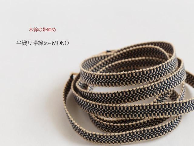 【木綿の帯締め】浴衣・普段着キモノ用平織り帯締め- MONO