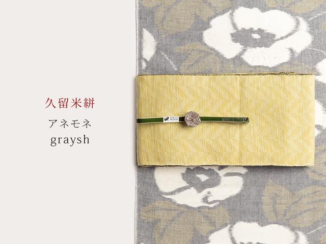 【久留米絣】現代的な色柄、昔ながらの伝統-アネモネgraysh