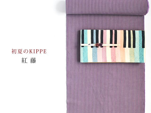 【綿麻キモノ・涼縞】初夏のKIPPE-爽やかなシャリ感ー紅藤(米沢産)