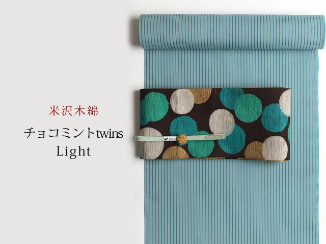 【米沢木綿】KIPPEしなやかなCOOLストライプ チョコミント twins Light x BROWN borders(綿100%)