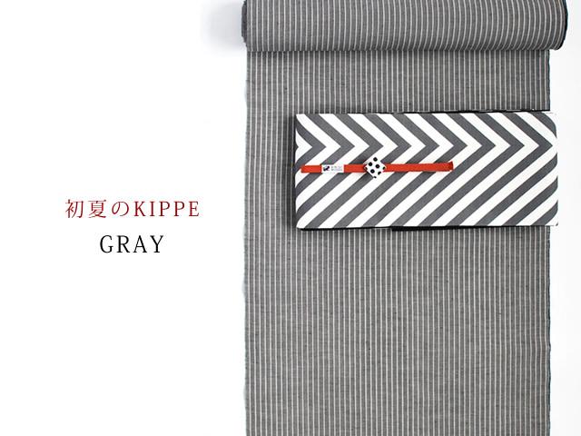 【綿麻キモノ・涼縞】初夏のKIPPE-爽やかなシャリ感ーGRAY(米沢産)