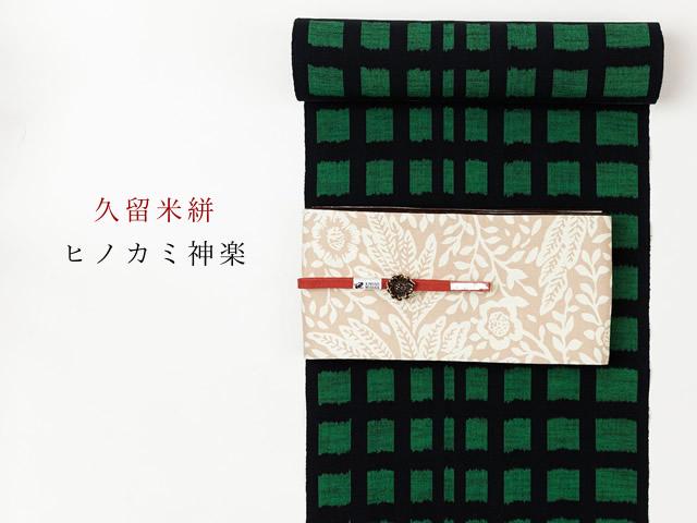 【久留米絣】現代的な色柄、昔ながらの伝統ーヒノカミ神楽(綿100%・反/誂)