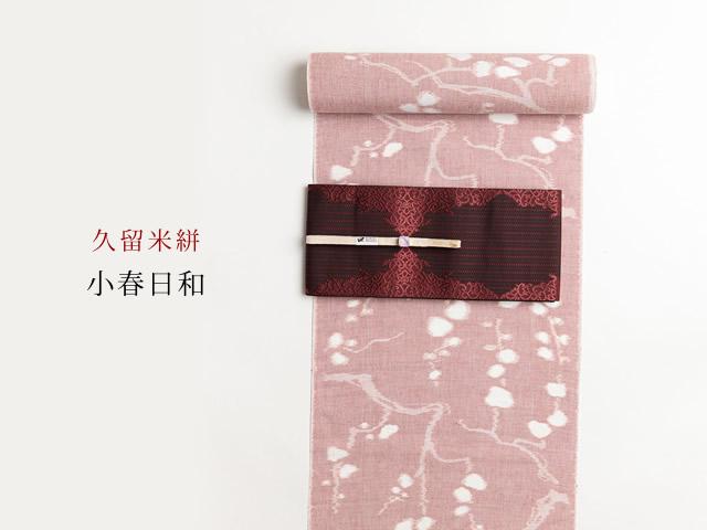 【久留米絣】現代的な色柄、昔ながらの伝統ー小春日和