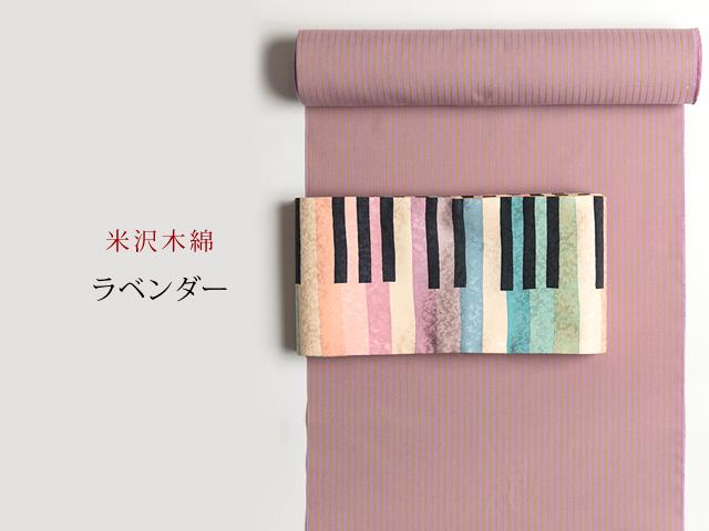 【米沢木綿】KIPPEしなやかなCOOLストライプ ラベンダー x YELLOW borders(綿100%)