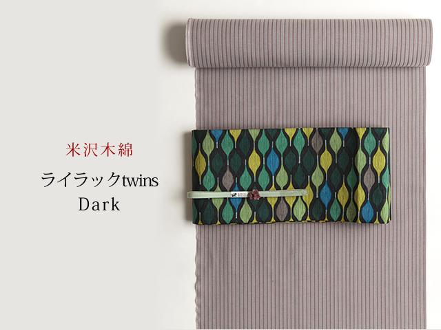 【米沢木綿】KIPPEしなやかなCOOLストライプ-ライラックtwins Dark x BROWN borders(綿100%)
