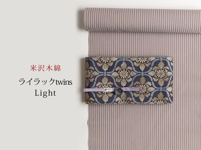 【米沢木綿】KIPPEしなやかなCOOLストライプ ライラックtwins Light x BROWN borders(綿100%)