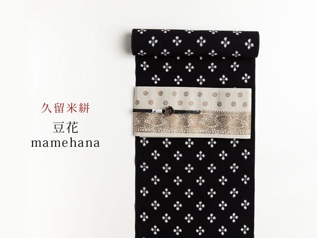 【久留米絣】-現代的な色柄、昔ながらの伝統ー豆花mamehana