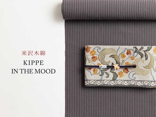 【米沢木綿】KIPPEーIN THE MOOD(綿100%)