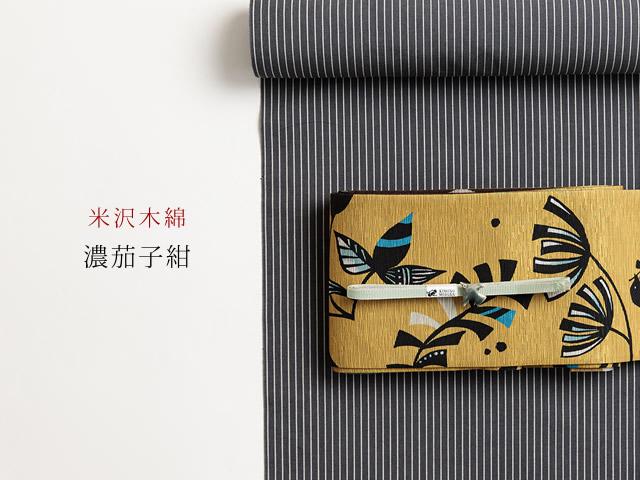 【米沢木綿】KIPPEー濃茄子紺(綿100%)