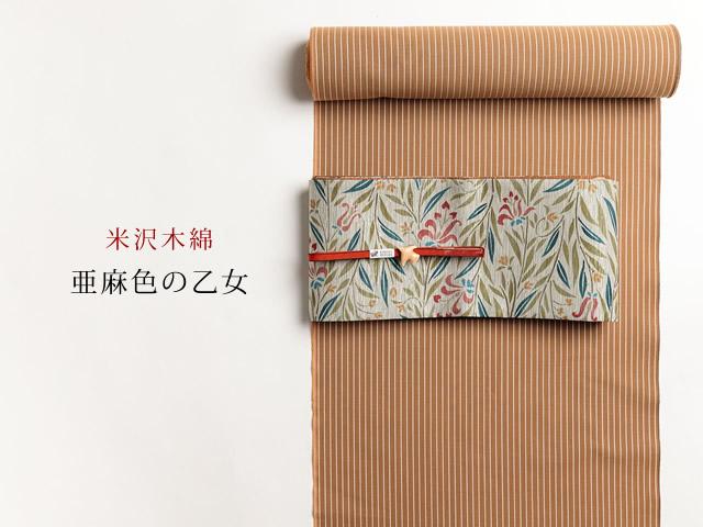 【米沢木綿】KIPPEしなやかなCOOLストライプー亜麻色の乙女(綿100%)